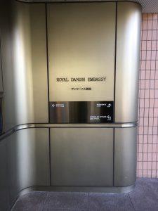 デンマーク大使館の入口(デンマークのワーキングホリデー申請)