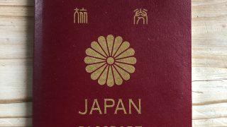 日本のパスポートは世界チャンピオン!デンマークも上位に。