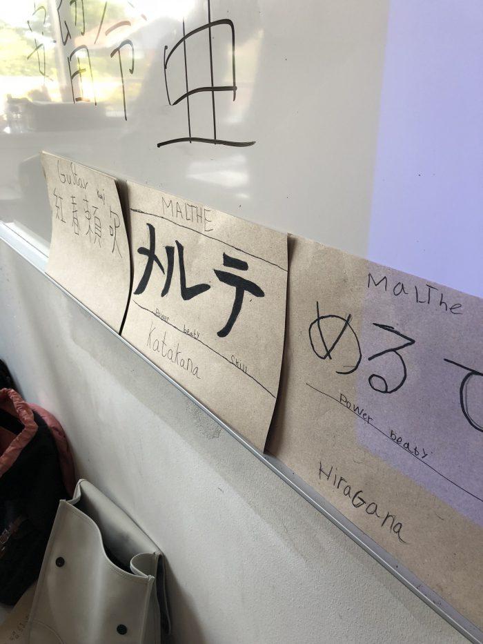 デンマーク人の生徒が日本語で書いた自分の名前