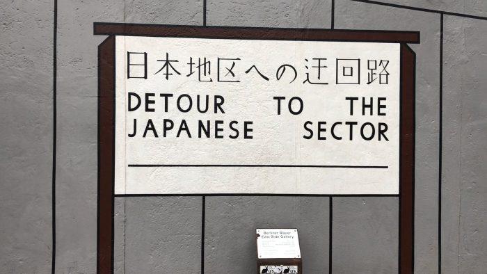 イーストサイドギャラリーに日本語が!