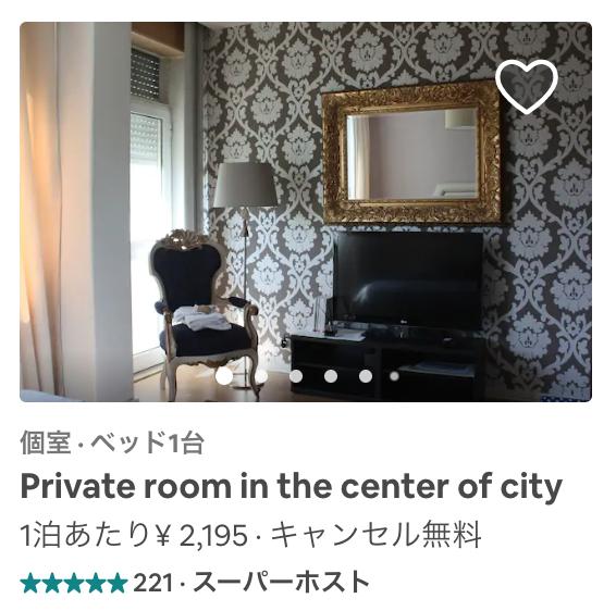 星5の評価を選ぶ(Airbnb)