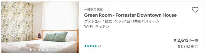 評価の数を確認。新着は避けるべし。(Airbnbより引用)