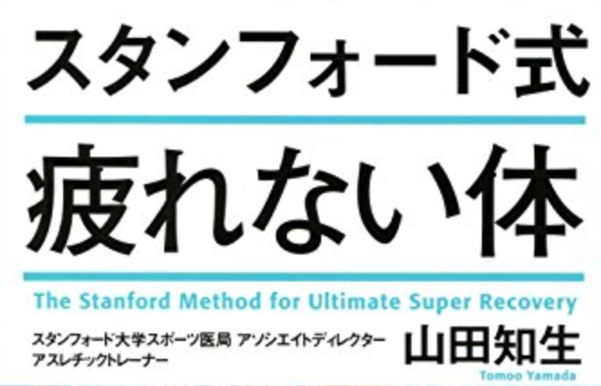 【読書記録】スタンフォード式 疲れない体(山田知生)