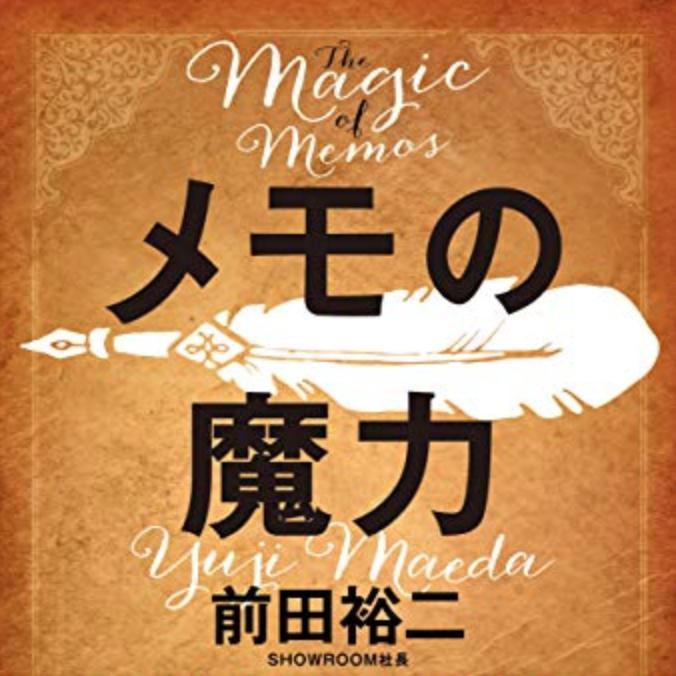 今すぐメモを取りたくなる本 「メモの魔力」(前田裕二)