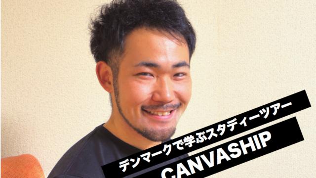 インタビュー_CANVASHIP